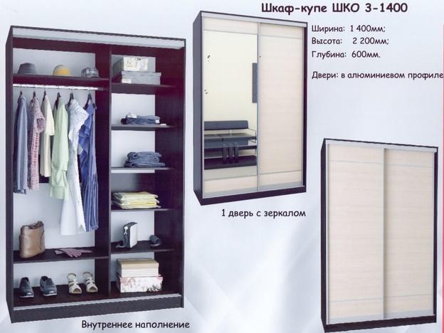 Шкаф-купе ШКО-3 1400 мм ЛДСП